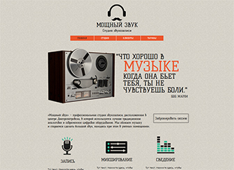 Студия звукозаписи Template - Этот бесплатный шаблон сайта поможет вам создать музыкальный сайт. Стильный дизайн и запоминающиеся иллюстрации в стиле ретро привлекут внимание посетителей. Вы можете настроить все элементы по желанию: цвета, стили, шрифты, фон. Опишите свои услуги и добавьте свои аудио и фото.