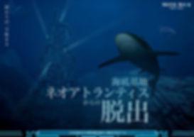 海底基地ネオアトランティスからの脱出 ポスター.jpg