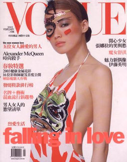 sq_cover_vogue2