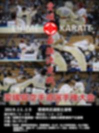 第7回愛媛県大会