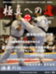 極真への道(表紙).jpg