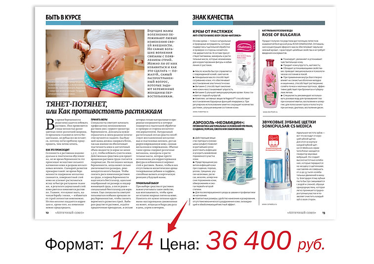 Журнал для женщин, которые помогают посетителям аптек заботиться о своем здоровье и здоровье своих близких
