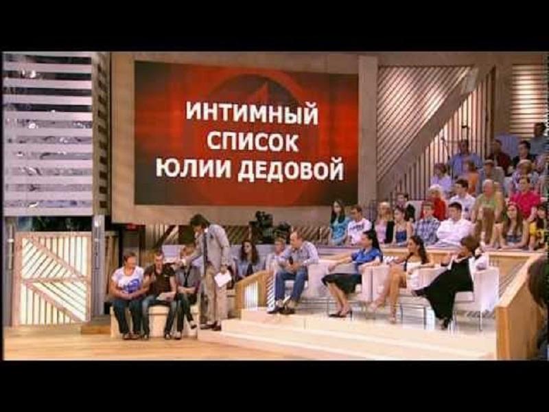 Юлии дедовой 03.07.2017 интимный пусть список говорят