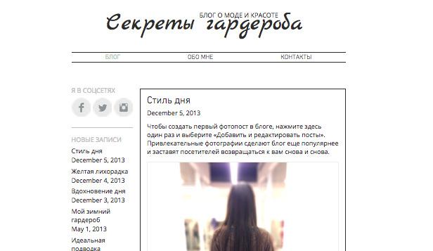 Модный блог