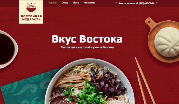 Азиатский ресторан