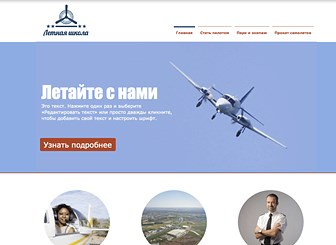 Школа летчиков Template - This first class theme is ready for take-off! Upload photos and customize the text to advertise your services, introduce your instructors, and highlight your courses and certifications. Create a one-of-kind website and watch your business soar.