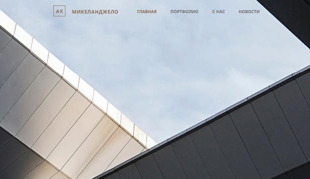 Архитектурная компания