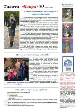 газета искра котельниковского района