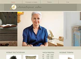 Антиквариат Template - Этот элегантный шаблон позволит пользователям просматривать продукты в вашем магазине без лишних усилий. Вы можете продемонстрировать ваши товары, добавив на сайт иллюстрации и описания. Легкий в использовании и обновлении, этот шаблон также даст возможность выделить новые товары, как только они будут добавлены на сайт.