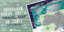 Выбирай новые карты Travel Map на сайте 1DEA.me