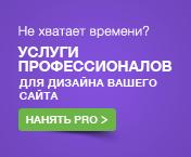 Не хватает времени? Услуги Профессионалов для Дизайна Вашего Сайта