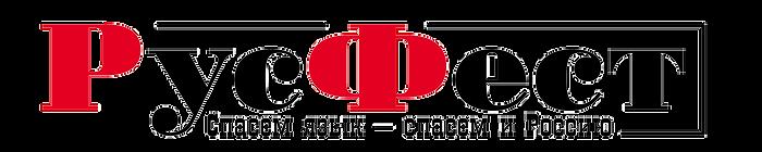Логотип РусФест(для интернета) RGB_edited.png