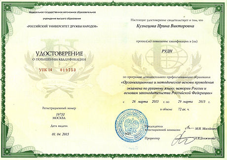 Кузнецова.jpg
