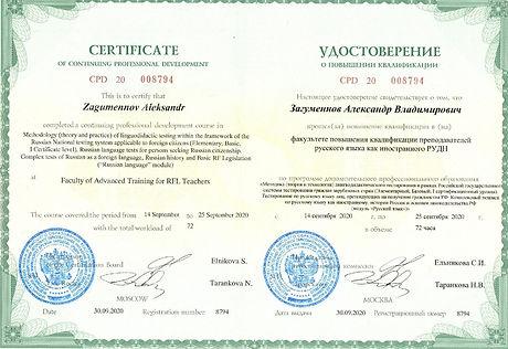 удостоверение Загуменнов для сайта.jpg