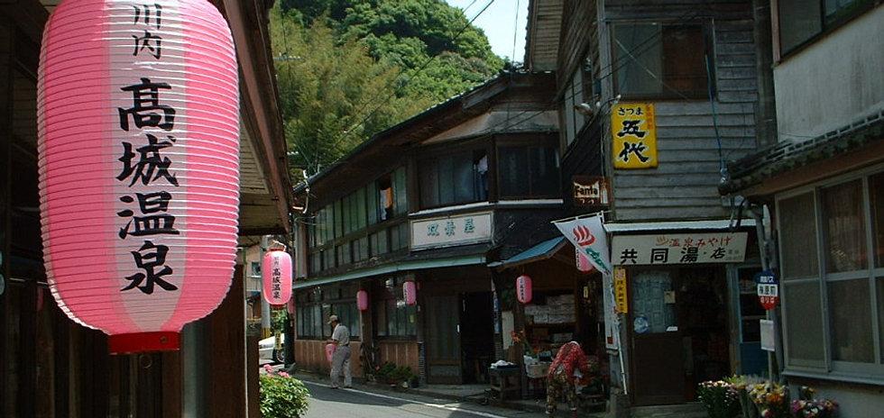川内高城温泉(せんだいたきおん...