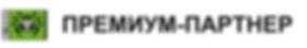 logo_premium_partner.png