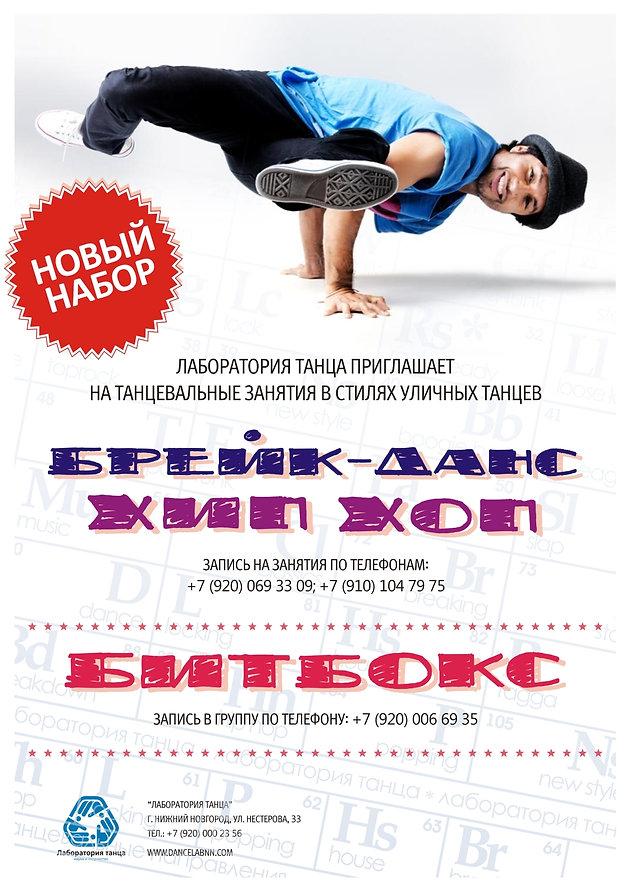 Танцевальная школа Хип-Хопа и Уличных танцев «Драйв