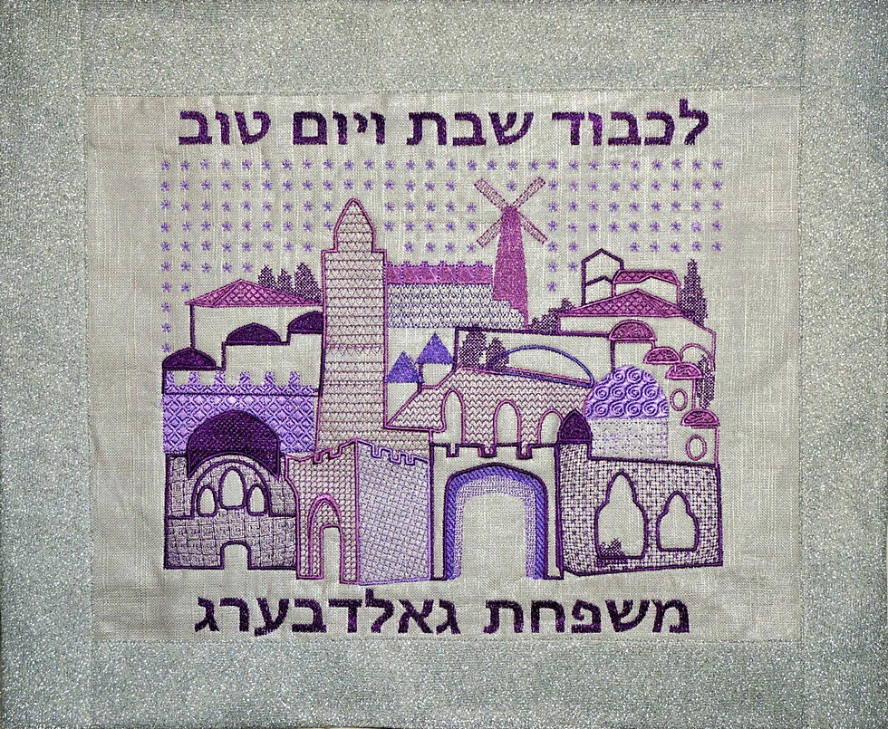 Rikma Art : Custom Embroidery Art Specializing in Judaica