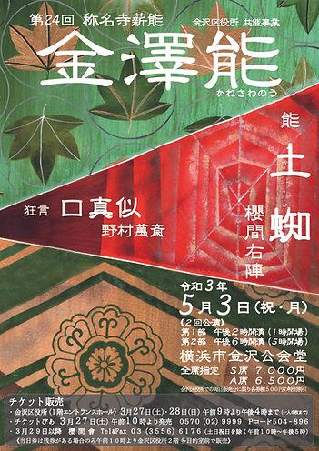 金澤能チラシ(オモテ)1-29.jpg