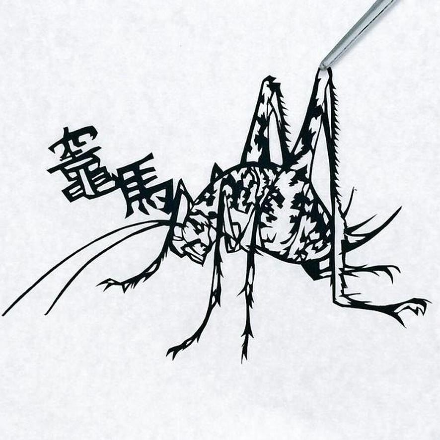 カマドウマ水墨画
