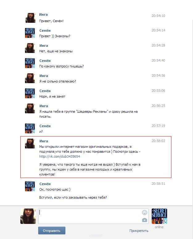появились подписчики вконтакте