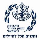האגודה למען החייל בישראל