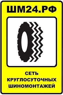 продажа шин круглосуточно москва летнего тепла внезапно
