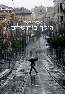 Image result for אביחי קמחי הולך בירושלים