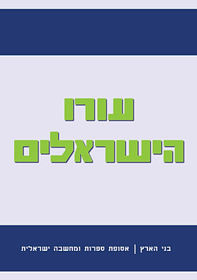 Image result for ‫עורו הישראלים‬‎