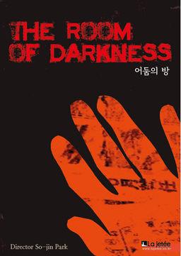 어둠의 방 포스터2.jpg