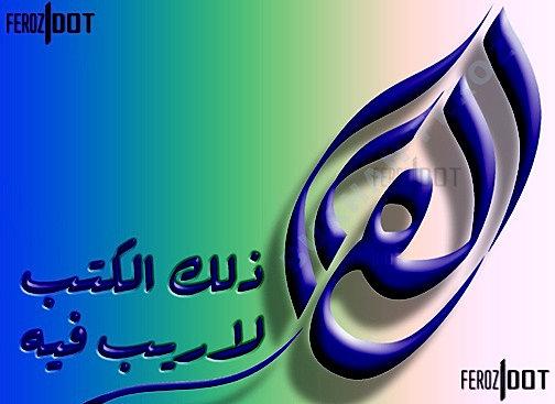 alif laam meem wazifa for marriage