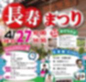 長寿まつりフライヤー2019_edited.jpg
