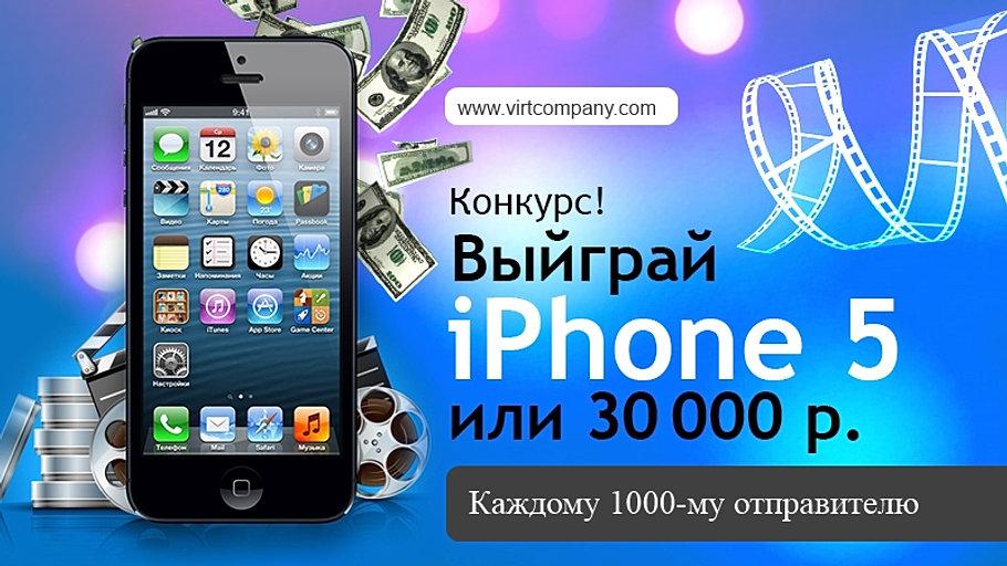 Какой конкурс чтобы выигрыш был айфон
