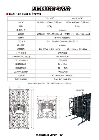 4.6mmLED仕様裏面.png