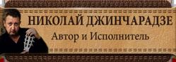 Авторский сайт Николая Джинчарадзе