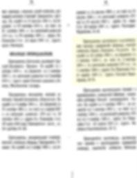 Книга личного состава КПИ. 1908-1909гг., стр.14-15