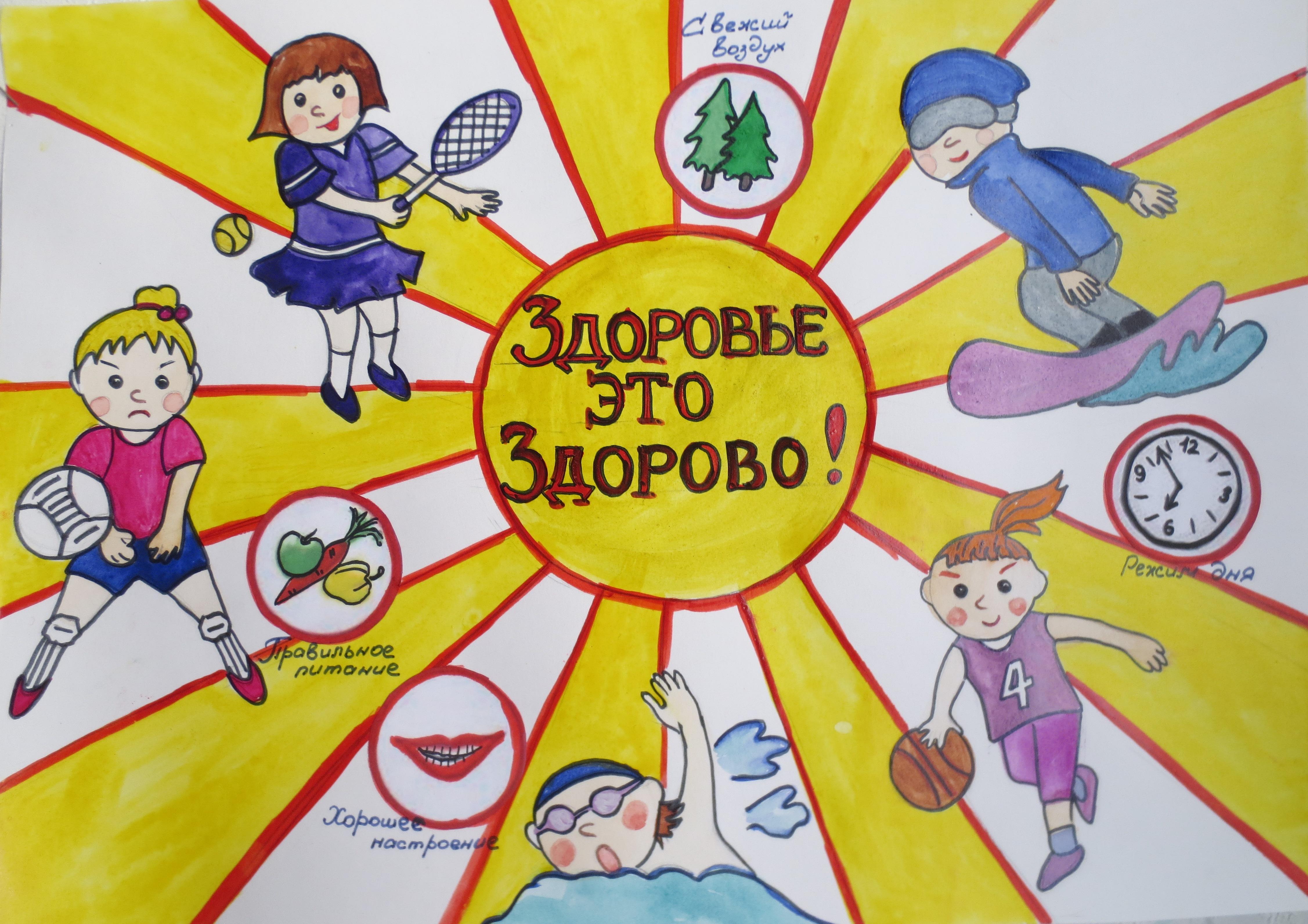 Детский плакат здоровый образ жизни