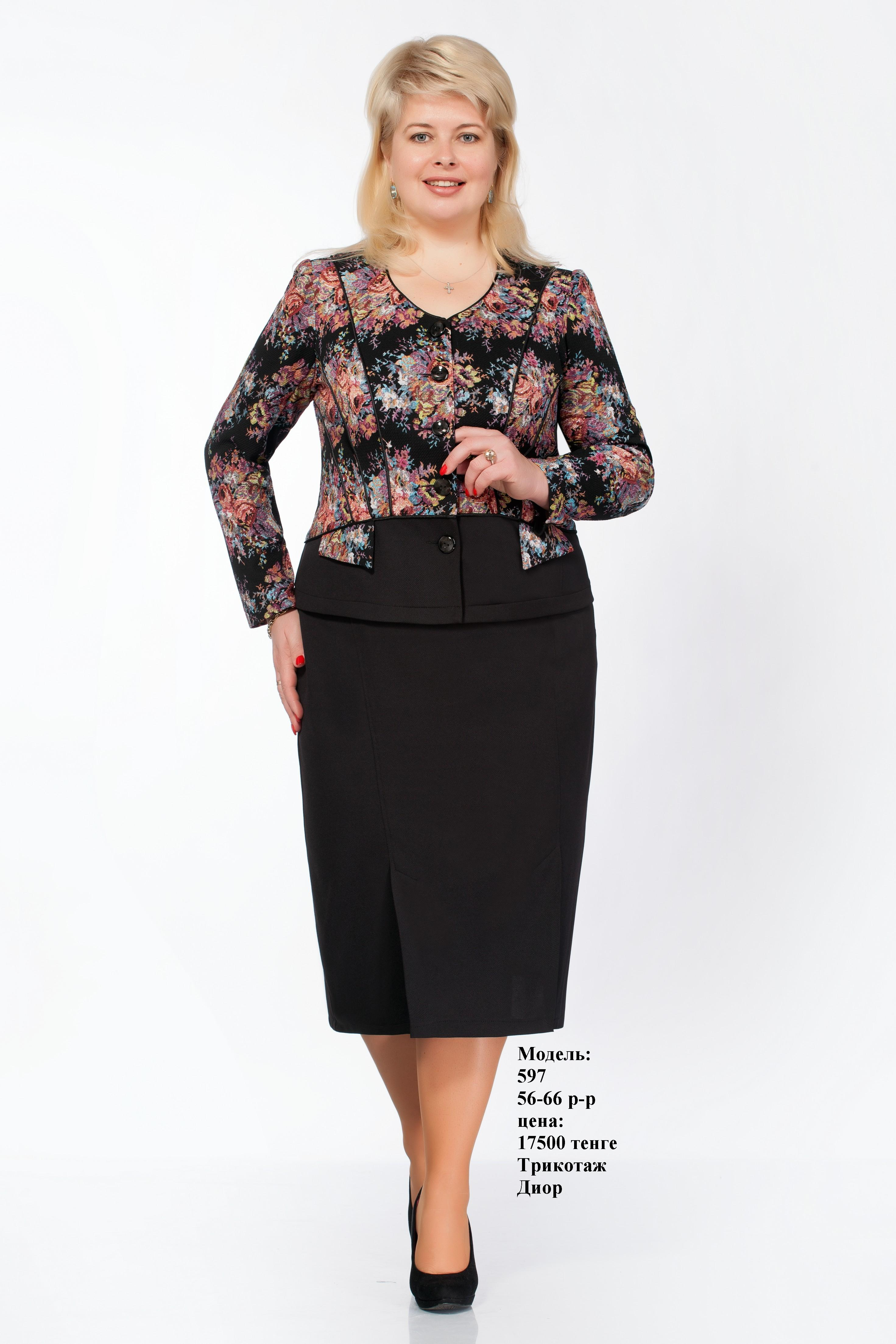 Одежда Дешево Женская Почтой