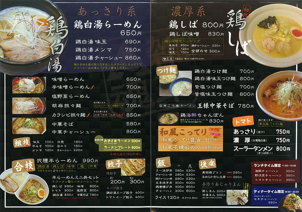 会津喜多方ラーメン 蔵・麺匠 あじゃり・麺彌 まめ虎   有限会社 オリジナル インテンション