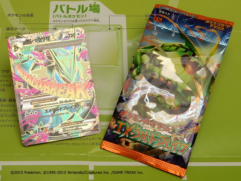 M Rayquaza Ex Full Art Mega Rayquaza-EX Full Art from