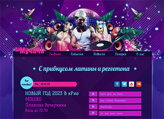 DJ: латино Template - Продвигайте ваши идеи при помощи этого яркого и смелого дизайна. Рекламируйте события, загружайте треки и видео, позвольте посетителям ознакомиться с вашим звуком. Создайте ваш сайт и начинайте вечеринку!