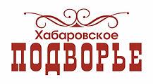 подворье логотип.jpg