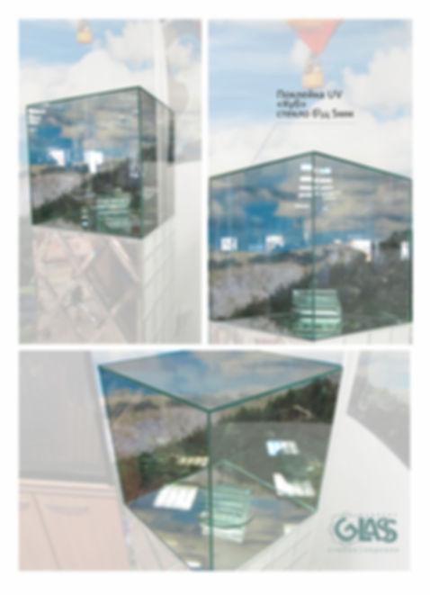 УФ(uv)поклейка стекла