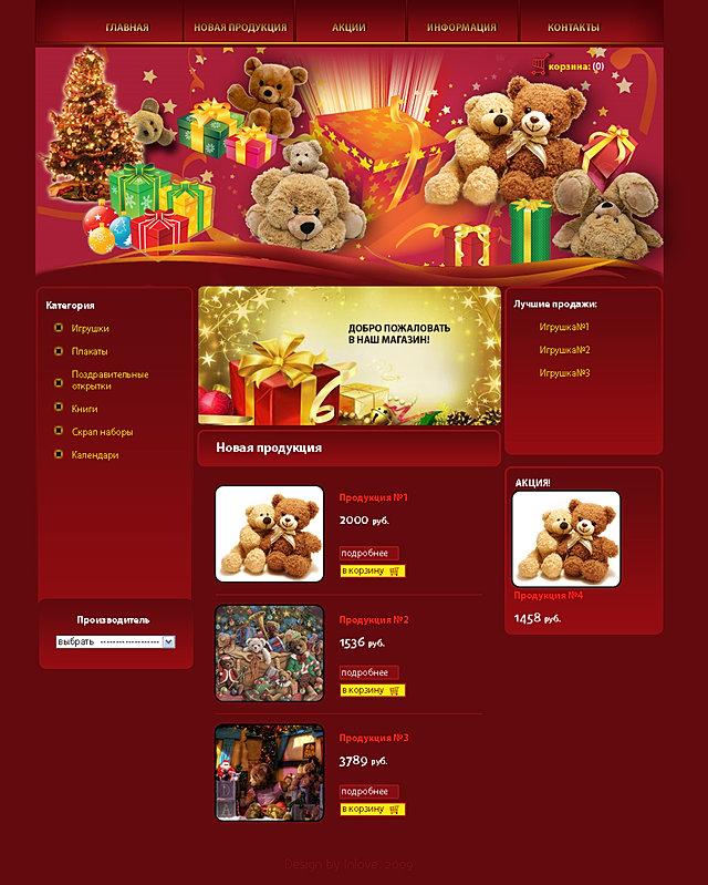 Сайты новогодних подарков