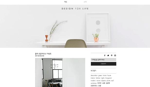 스타일 멋진 블로그 홈페이지