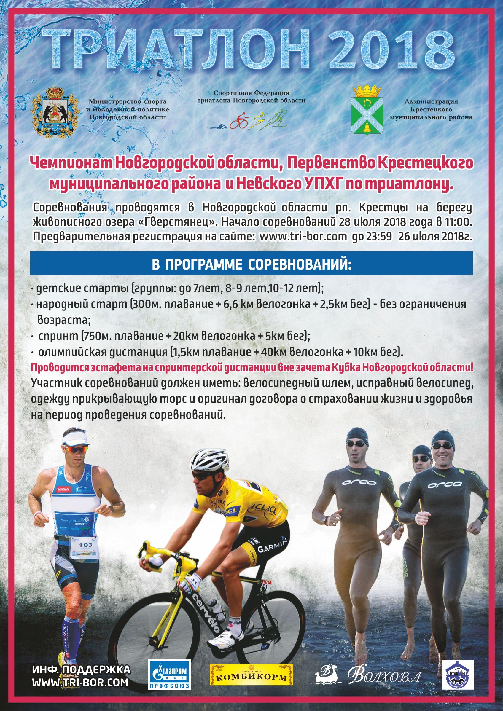 Крестецкий триатлон 2018