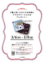 春のおもクロノベルティフェア2019.jpg
