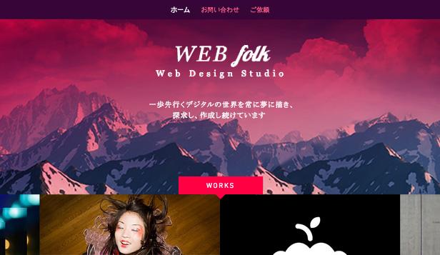 Webデザインスタジオ