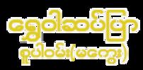 Shwe Wah logo.png