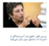 حقوق بشر ایران | وب سایت رسمی 2020-05-28